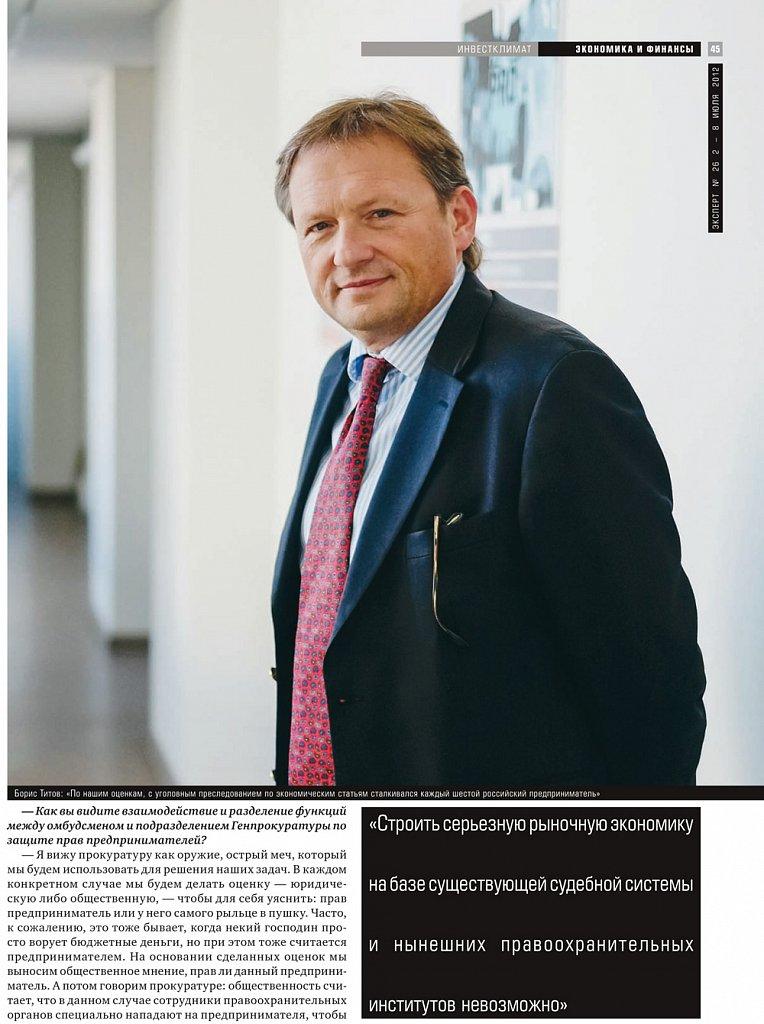 Бизнес-омбудсмен Борис Титов,Эксперт, 2012г., №26-стр.47