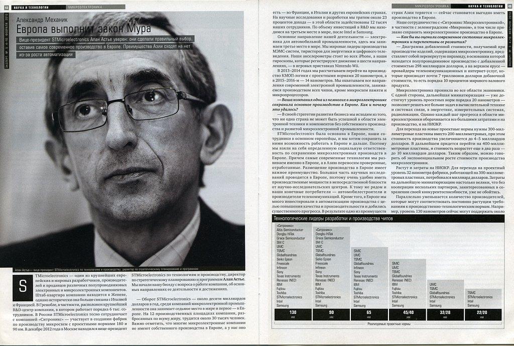 Вице-президент STMicroelectronics Алан Астье, Эксперт, 2013г.,№5, стр.48-49