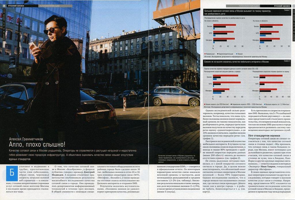 Эксперт-2013-№_15-стр.30-31