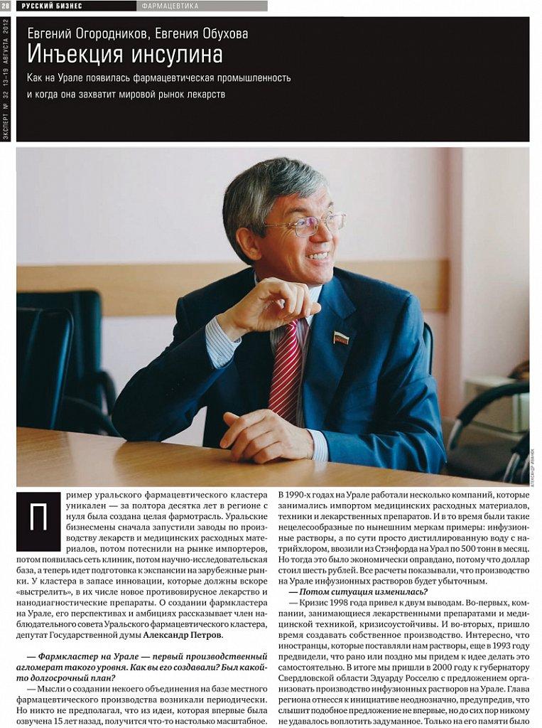 Депутат Государственной Думы Александр Петров, Эксперт, 2012г. №32, стр.30